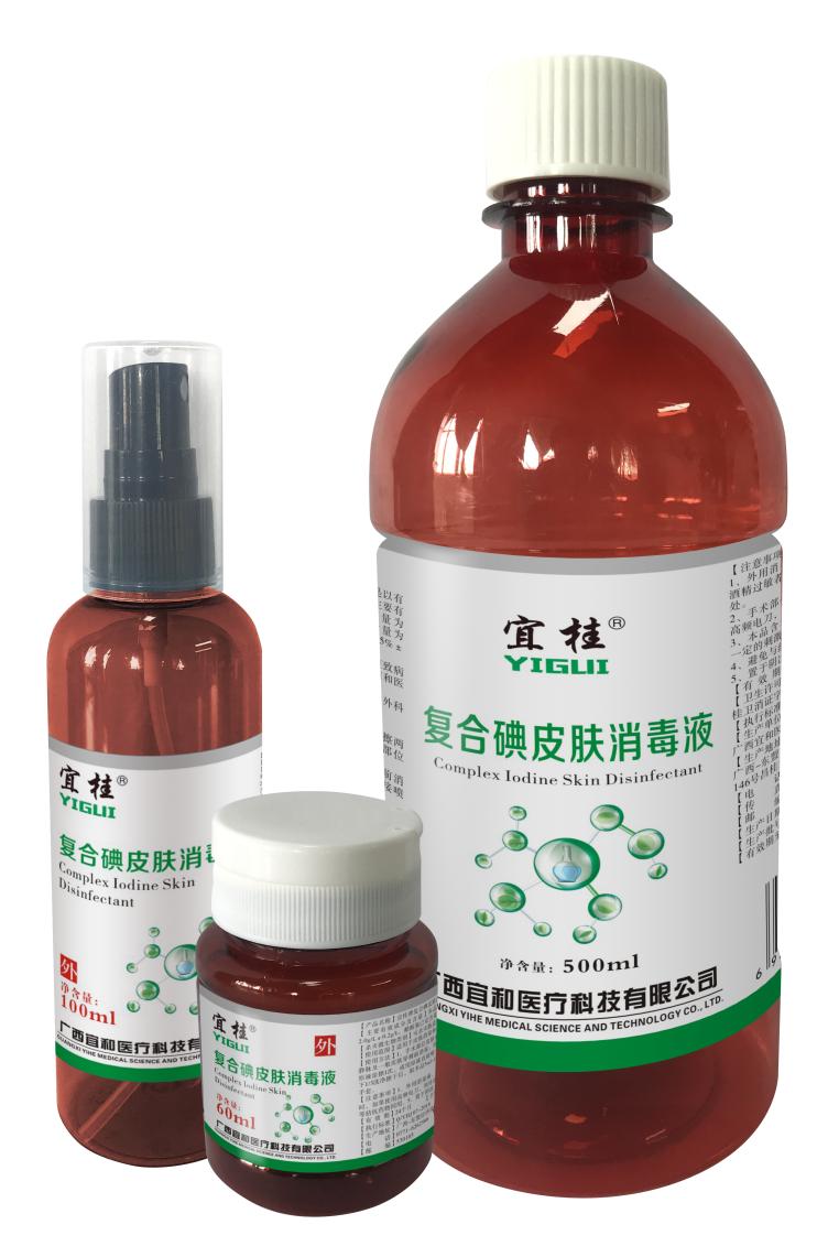 柳州宜桂牌复合碘皮肤消毒液