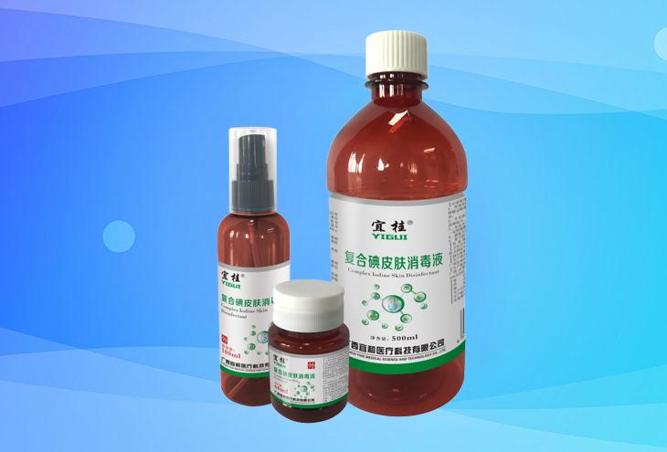宜桂牌复合碘皮肤消毒液