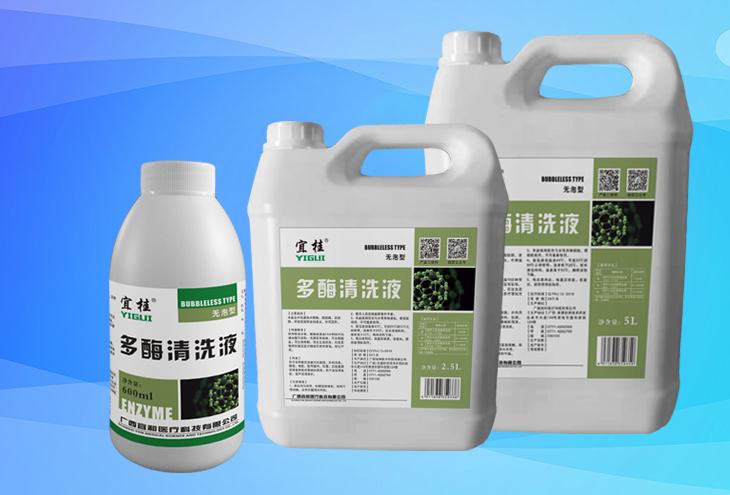 广西宜桂多酶清洗液(无泡型)