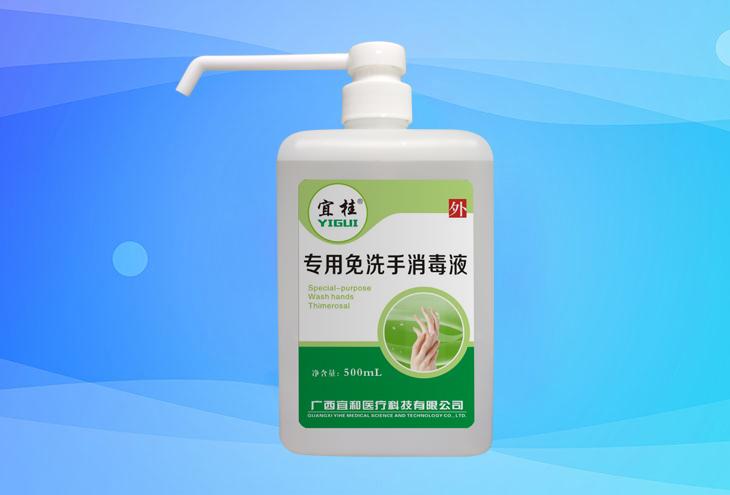 钦州宜桂专用免洗手消毒液