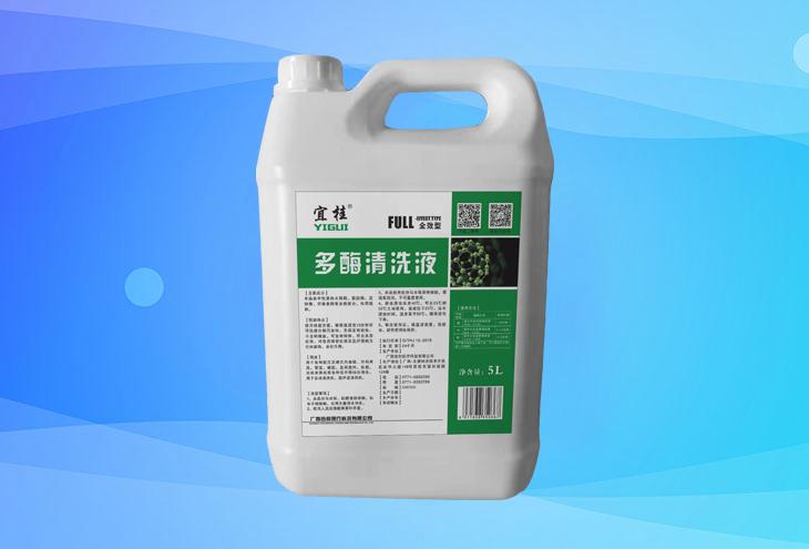 钦州宜桂多酶清洗液(全效型)