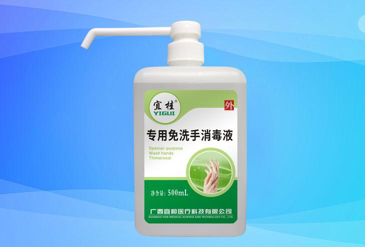 宜桂专用免洗手消毒液