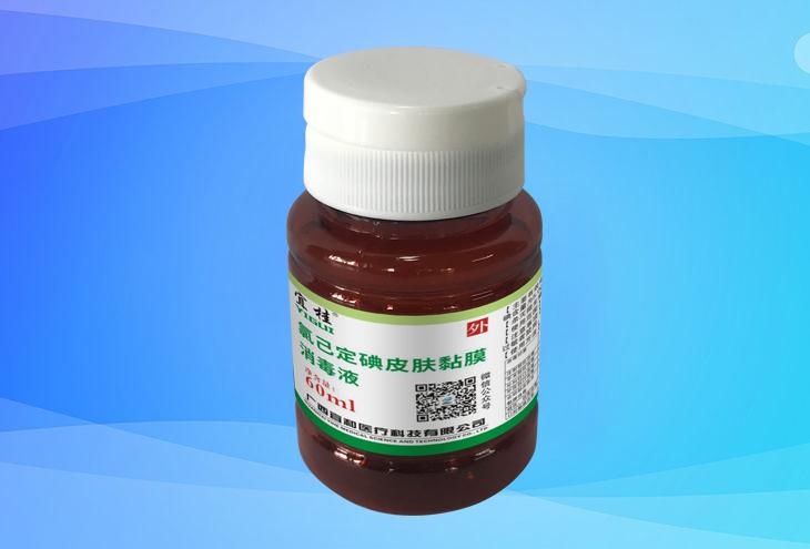 宜桂氯己定碘皮肤黏膜消毒液