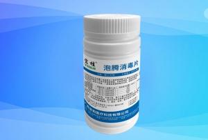 宜桂泡腾消毒片