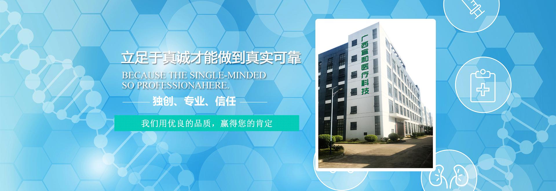 广西医疗器械公司